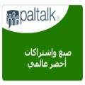 بالتوك -أخضر عالمي
