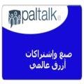 بالتوك -أزرق عالمي